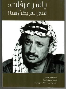 كتاب ياسر عرفات: متى لم يكن هنا!
